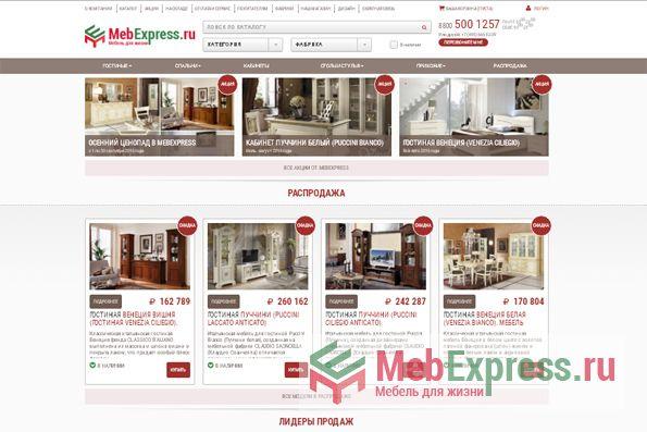 bc6be6caa588 Купить мебель в интернет магазине итальянской мебели